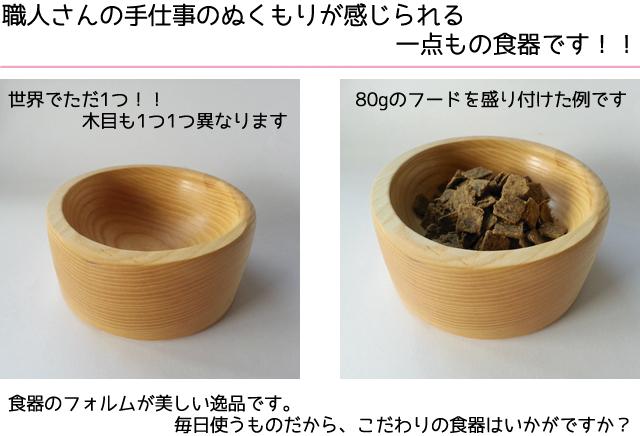 手仕事のぬくもりを ぜひパートナーと一緒に実感してみて下さい!!天然木材を使用した木製食器。毎日使うものだから、こだわりの食器はいかがですか?