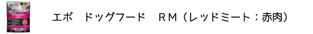 犬のプレミアムフードを販売する「DOG LIFE PLUS」が販売するエボ「RM」の商品についてのご紹介です