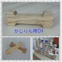 犬の木製おもちゃかじりん棒_天然木を使用した素朴なおもちゃで大人気