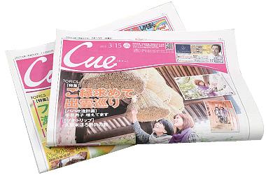 中国新聞折り込みのミニ新聞「Cue」のコラム欄へ8月4回連続で掲載をして頂く予定です。