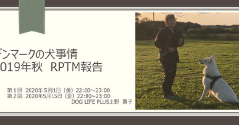 上野貴子 デンマークの犬事情 2019年RPTM訪問リポート