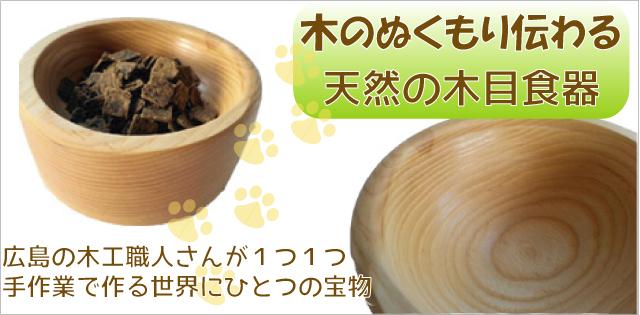 一点もの食器 広島の木材加工屋さんの職人さん製作 木製食器 木工職人さんがひとつひとつ丁寧に作ったワンちゃん用木製食器です。